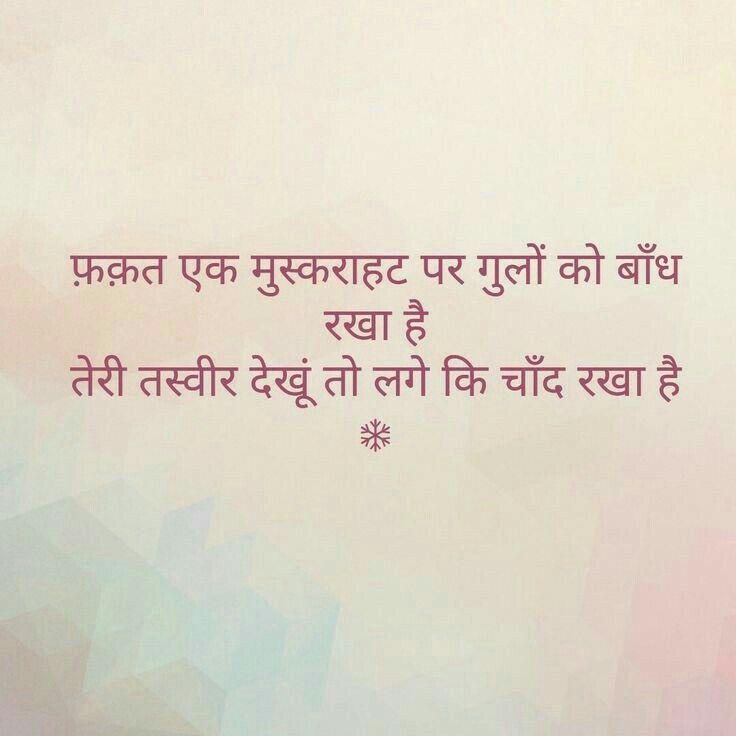 Lyric illusions lyrics : Pin by Leena Shivgan on Shayari | Pinterest
