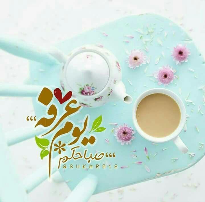 مبارك عليكم يوم عرفه أعظم أيام الله ل ب ي ك الل ه م ل ب ي ك Eid Cards Beautiful Morning Messages Morning Messages