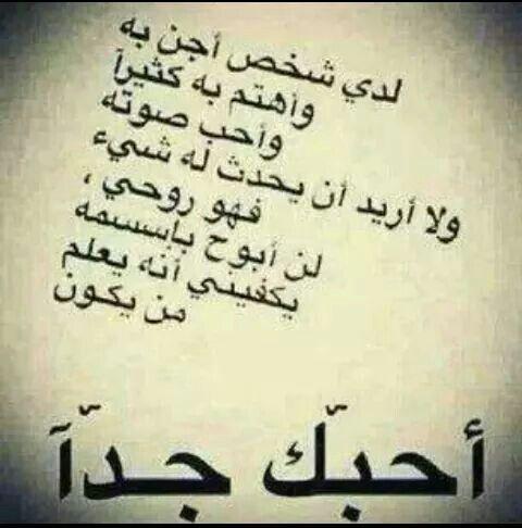 أحبك جدا Words True Words Love Words
