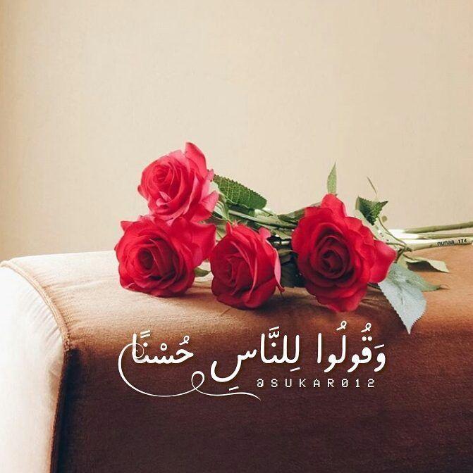 غ فرانك يارب On Instagram الكلمة الطيبة مفتاح القلوب ربما كلمة طيبة لاتلقي لها بال تحدث أثرا عظيما في نفوس إخوانك Cool Words Noble Quran Quran Recitation