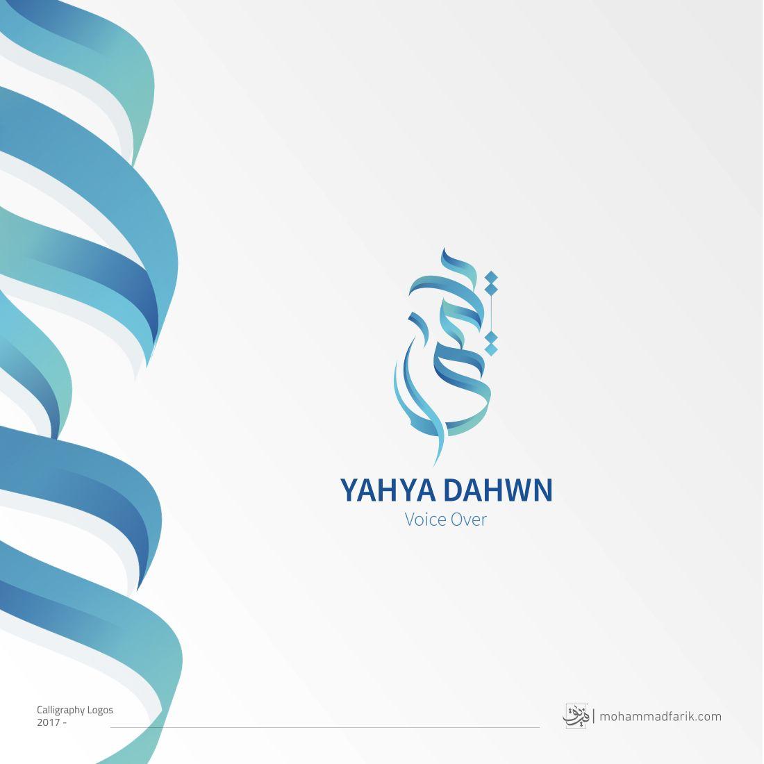 Modern Arabic Calligraphy Logo For Yahya Al Dahwn By Mohammad Farik Calligraphy Arabic Arabiccalligraphy Mo Calligraphy Logo Calligraphy Branding Draw Logo
