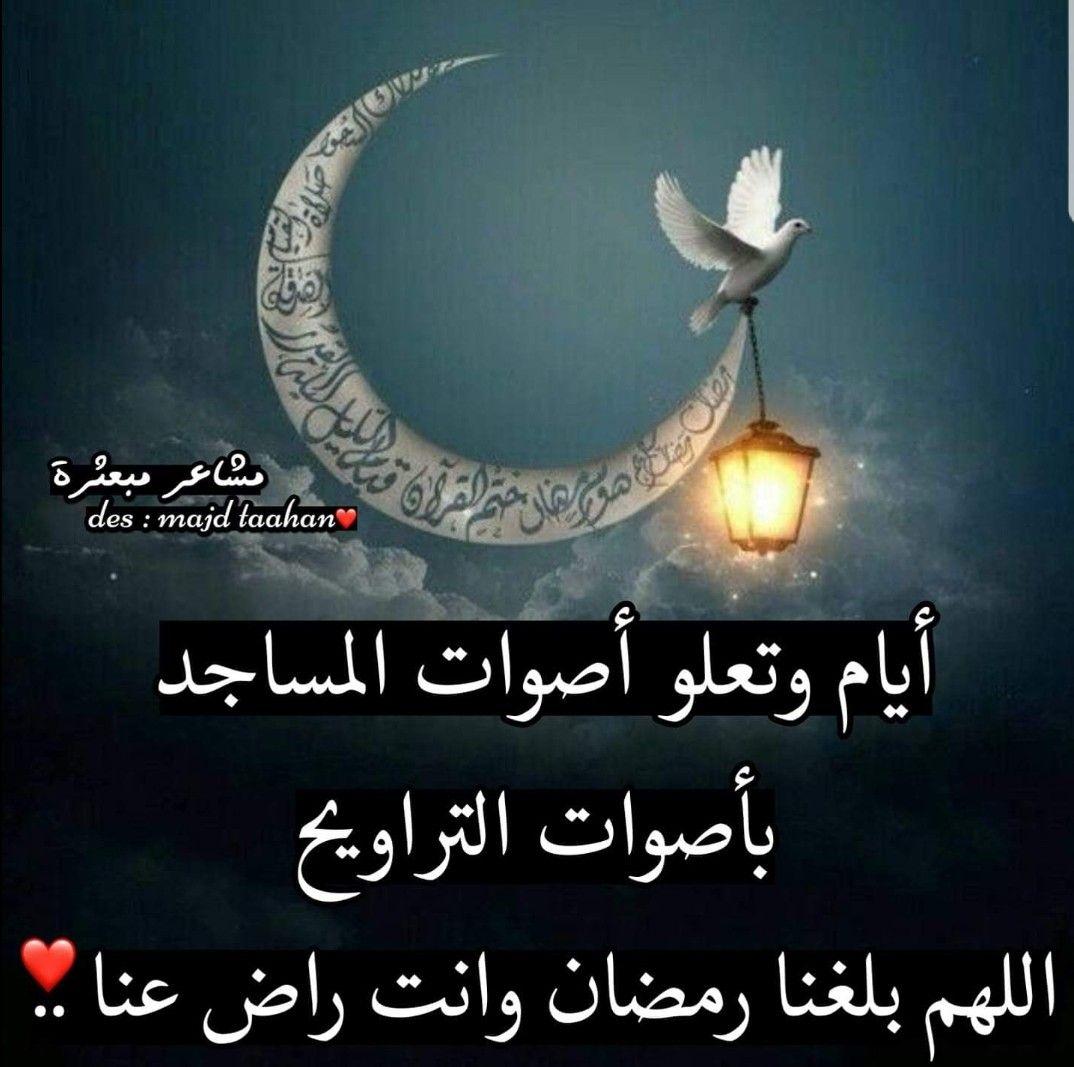 اللهم بلغنا رمضان Duaa Islam Islamic Quotes Quran Arabic Tattoo Quotes