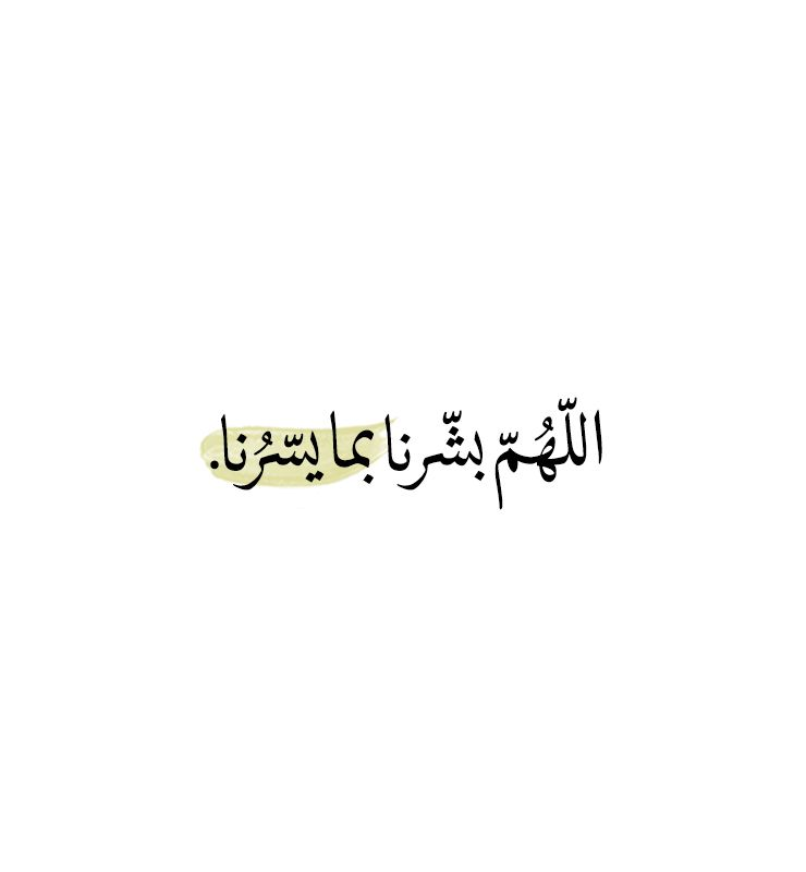 Follow Me On Instagram Doitwith Passion Weheartit Doitwith Passion عربي بالعرب Life Quotes Some Quotes Arabic Quotes