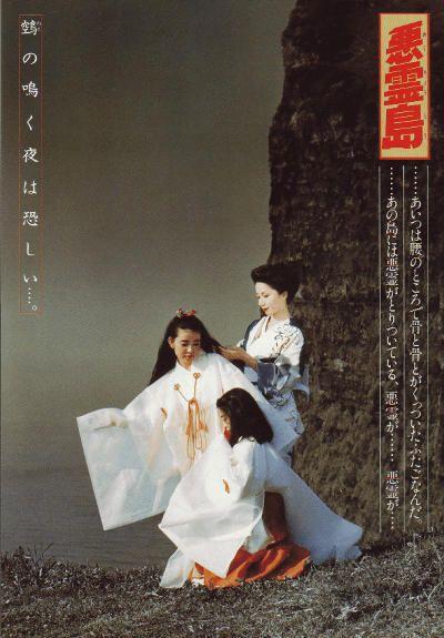 Washita Shima 篠田 志麻 On Cover Of Akuryou To 悪霊島 Demons Island Poster Director Shinoda Masahiro 篠田 正浩 1981 映画 ポスター 金田一耕助 悪霊