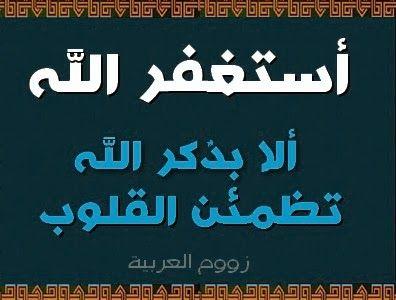 أدعية وأذكار اسلامية ادعية الحياة اليومية حصن المسلم Arabic Calligraphy Calligraphy Arabic