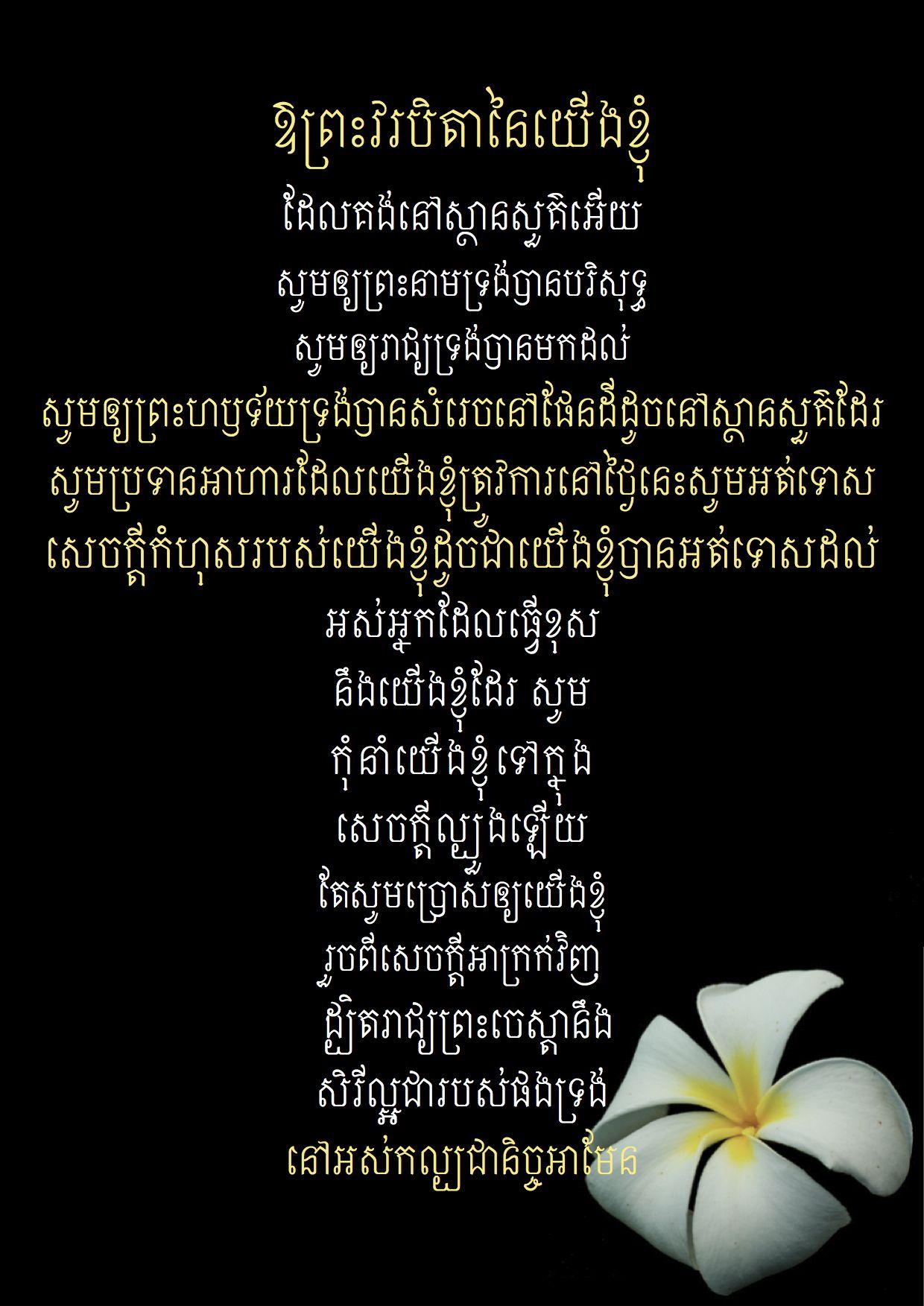 Lord S Prayer In Khmer