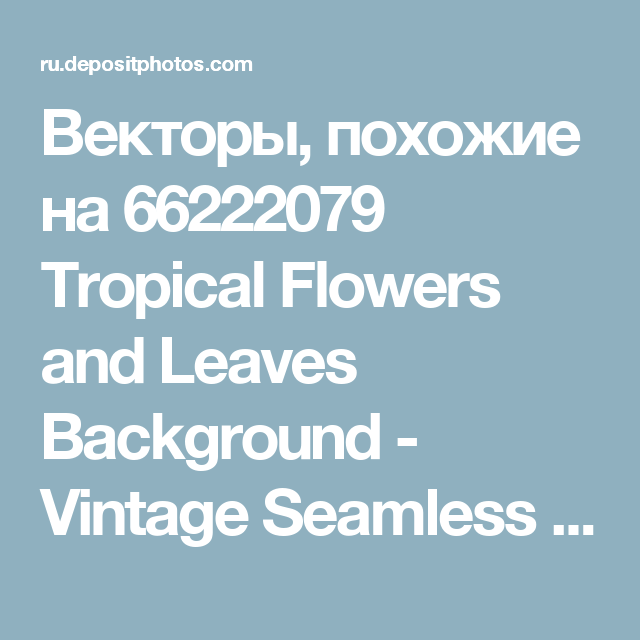 Векторы, похожие на 66222079 Tropical Flowers and Leaves Background - Vintage Seamless Pattern