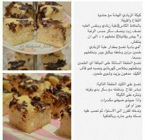 كيك زبادي Sweets Recipes Creative Food Food And Drink