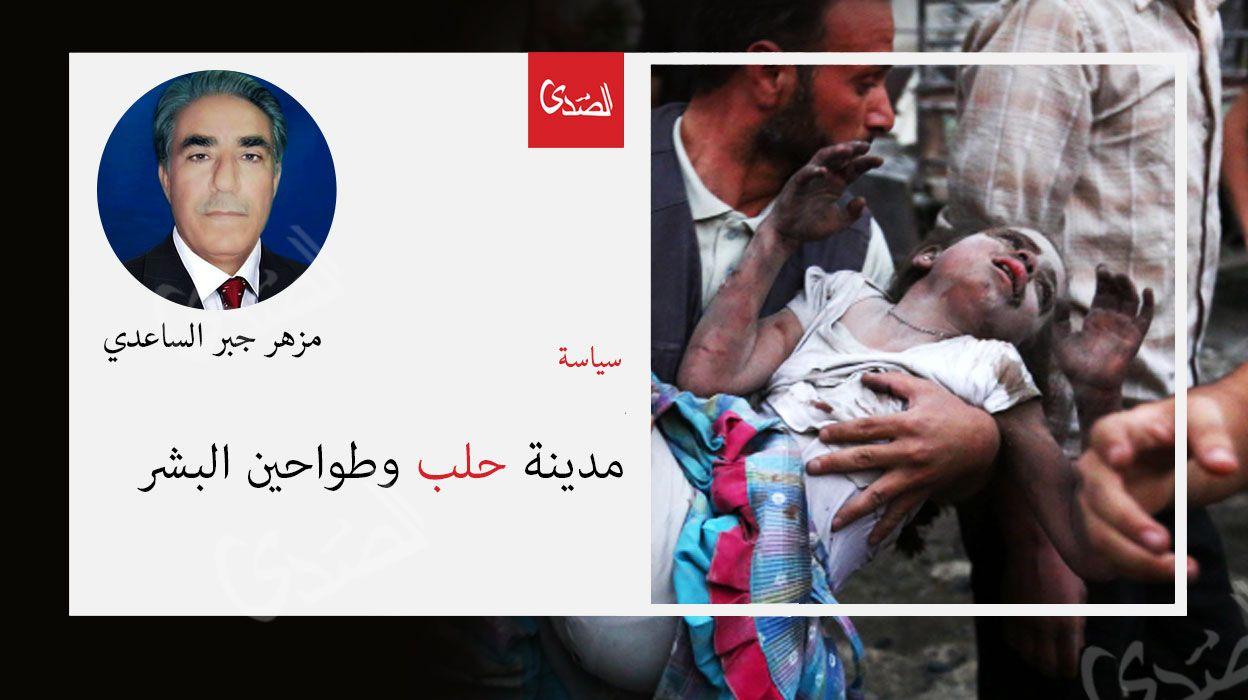 مدينة حلب وطواحين البشر الصدى نت Movie Posters Movies Poster