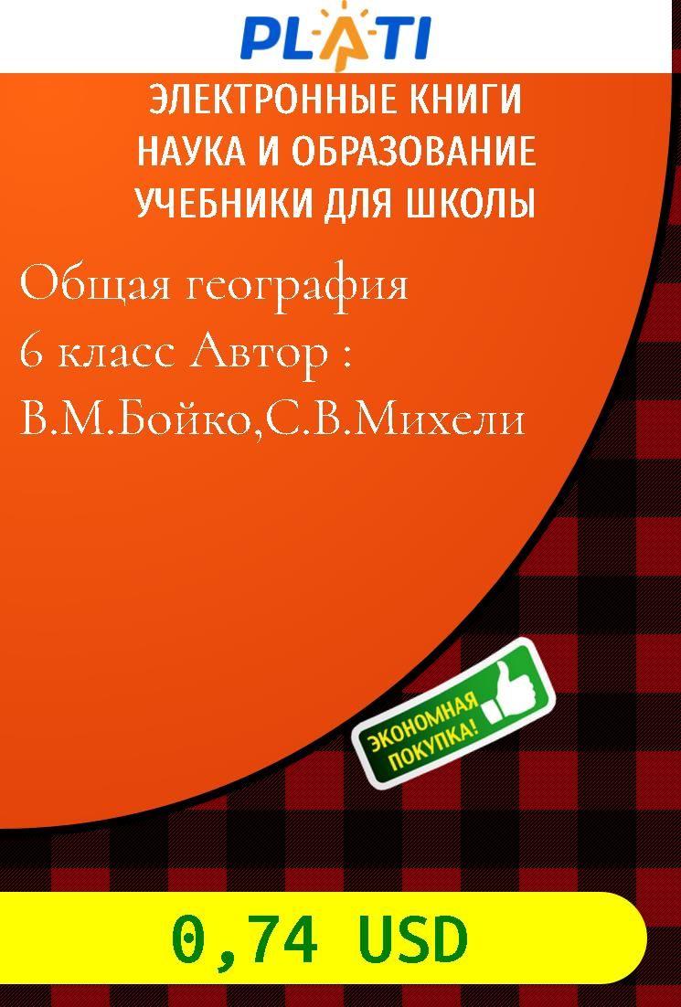 гдз по географии 6 класс в.м. бойко с.в. михели