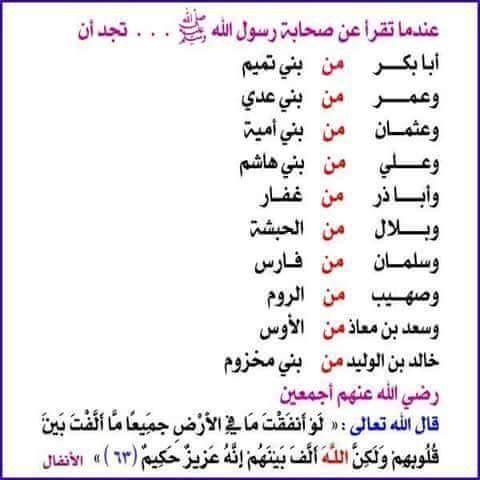 Pin De Khaled Bahnasawy En ٨ سورة الأنفال Idiomas