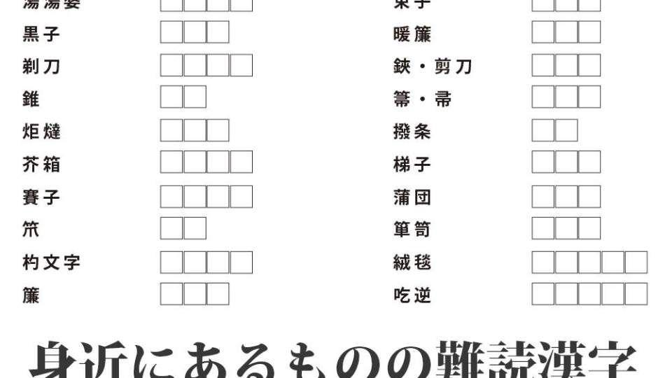 読めそうで読めない 魚へんの漢字 キッズの無料学習プリント素材 Origami Kids 難読 クイズ 学習