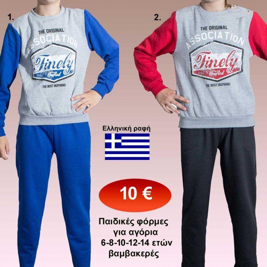 15a19df43de8 Παιδικά Σετ φόρμας για αγόρια βαμβακερά Ελληνικής ραφής σε διάφορα ...