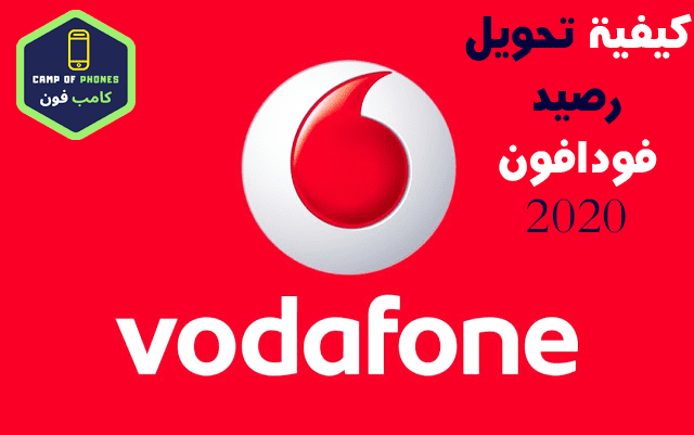 كود تحويل رصيد فودافون من رقم لرقم اخر2020 وأكواد تحويل رصيد من فودافون Vodafone Logo Company Logo Tech Company Logos