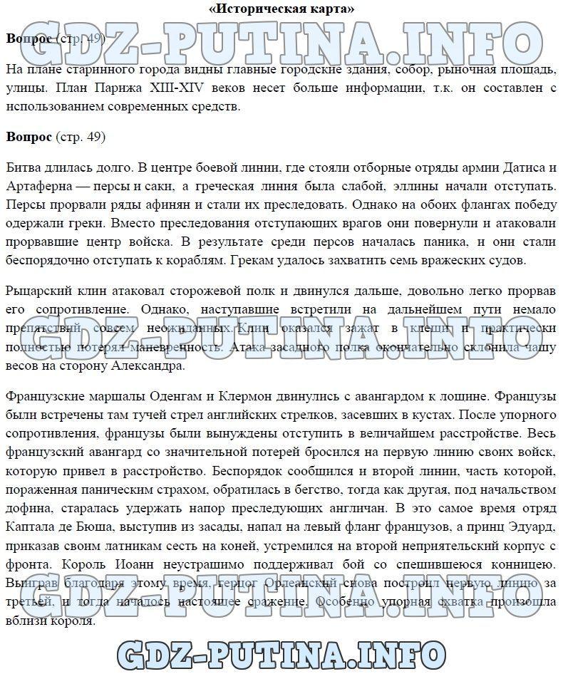Гдз по рабочей тетради истории россии т.в.черникова
