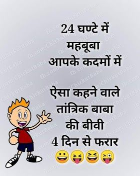 100 Funny Jokes Hindi Very Funny Jokes Unlimited Funny Hindi Jokes Pics In 2020 Funny Jokes In Hindi Very Funny Jokes Funny School Jokes