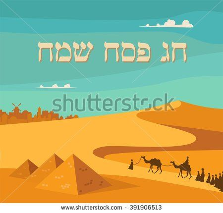 Happy And Kosher Passover In Hebrew Jewish Holiday Card Template