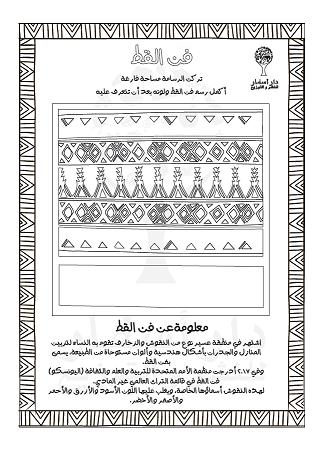 نشاط فن القط نشاط ورقي لاحتفالات مهرجان الجنادرية التراث السعودي ارسم ولون وتعلم للتحميل من موقع دار أسفار Social Security Card Cards Bullet Journal