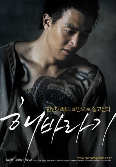 Kim Rae Won New Movie Sunflower Kim Rae Won Korean Drama Movies Korean Drama Series
