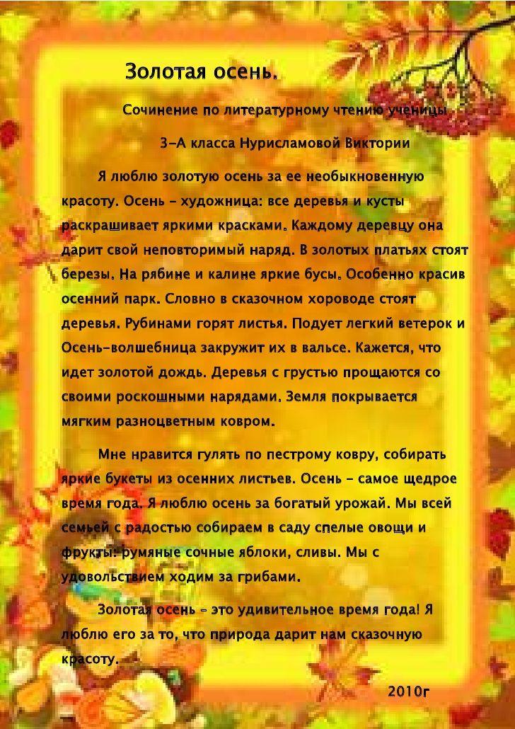 Читать соченения для 3 класса на тему разная осень