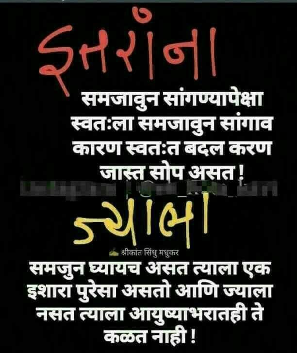Pin by Simmi on मराठी बाणा | Marathi quotes, Hindi quotes