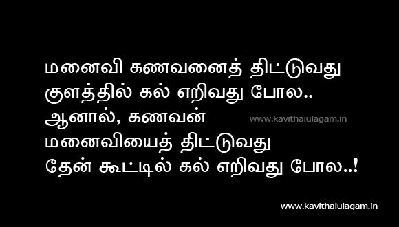 Kavithaigal Ulagam: Kanavan Manaivi Kavithai | Love quotes