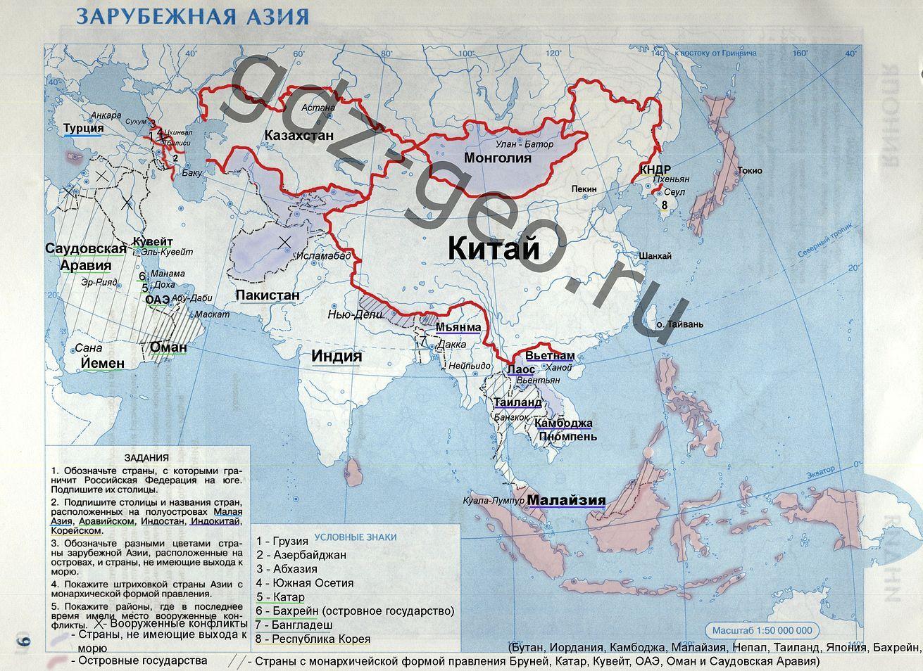 Контурная карта по общей географии 11 класс гдз