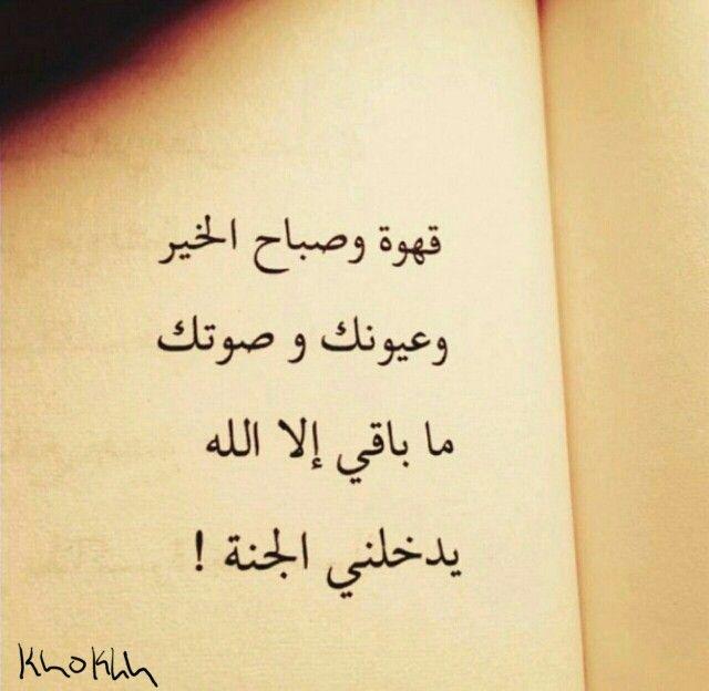 ما أبي شي ثاني ツ Kh Words Love Quotes Picture Quotes