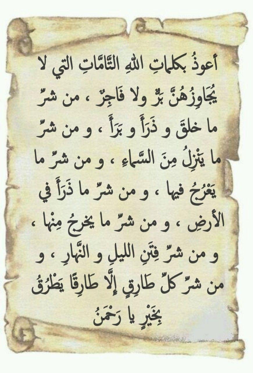 اعوذ بكلمات الله التامات Math Arabic Calligraphy Calligraphy