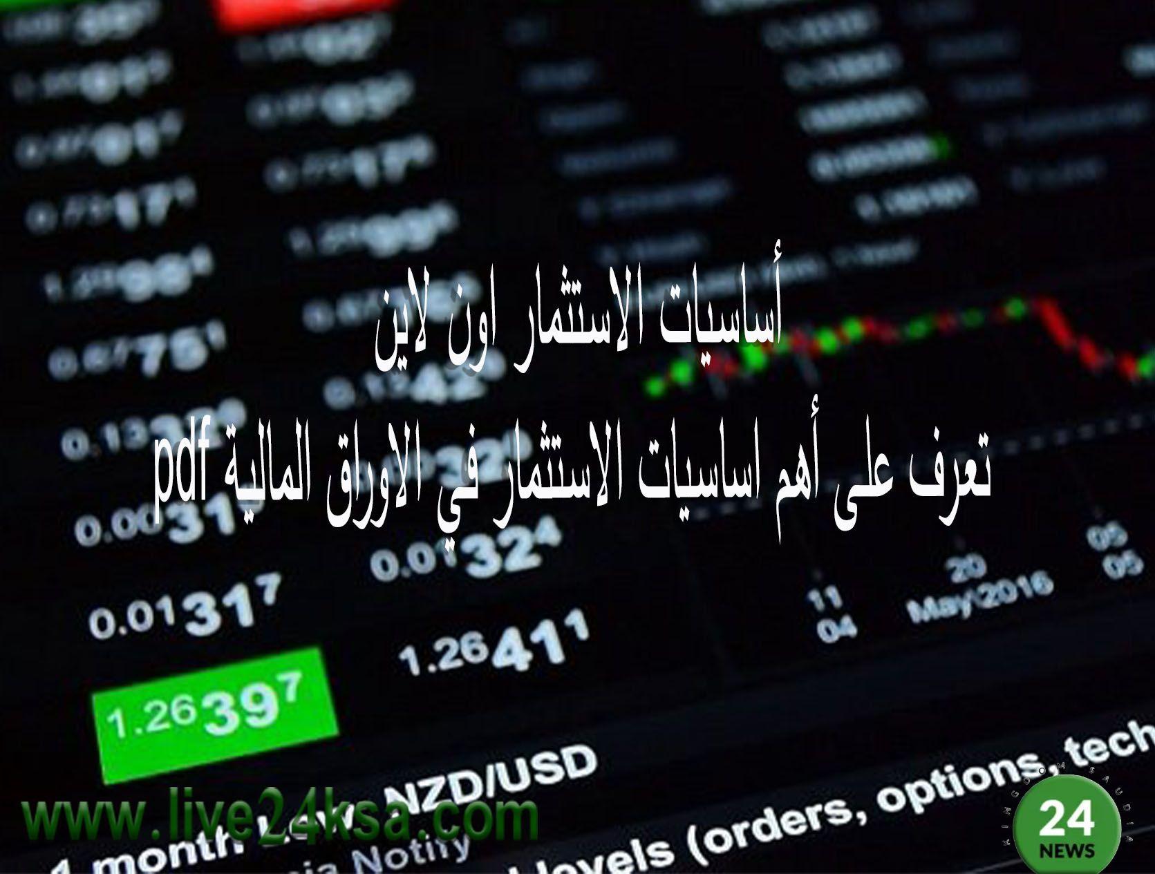 أساسيات الاستثمار اون لاين تعرف على أهم اساسيات الاستثمار في الاوراق المالية Pdf