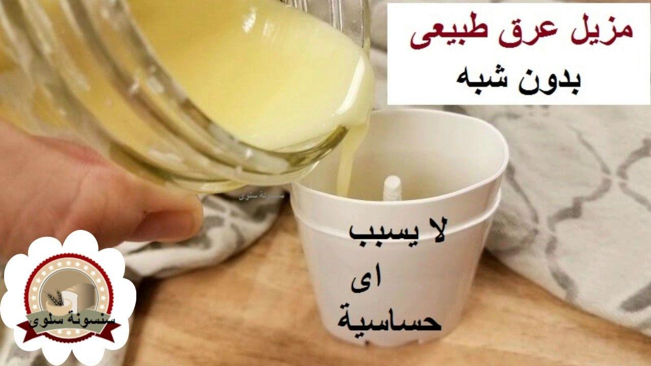 مزيل عرق طبيعى بمكونين فقط يخلصك من رائحه العرق و تفتح الابط من اول استعمال Youtube Glass Of Milk Food Tableware