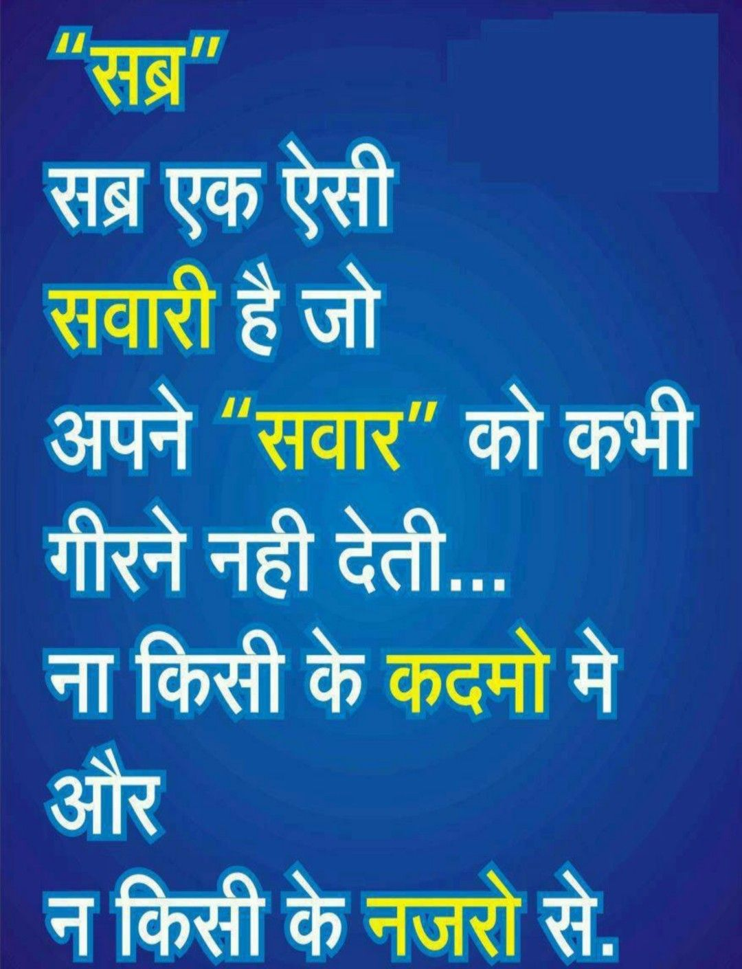 Pin By Dev Raj On द व In 2018 Pinterest Hindi Quotes Quotes
