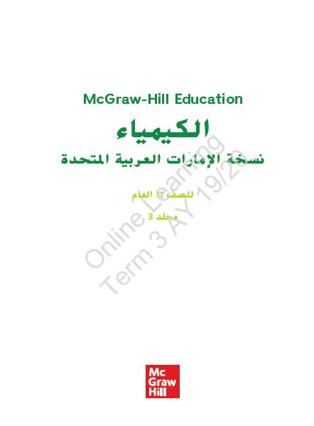 الكيمياء كتاب الطالب الفصل الدراسي الثالث 2019 2020 للصف الحادي عشر عام In 2020 Mcgraw Hill Education Mcgraw Hill Education