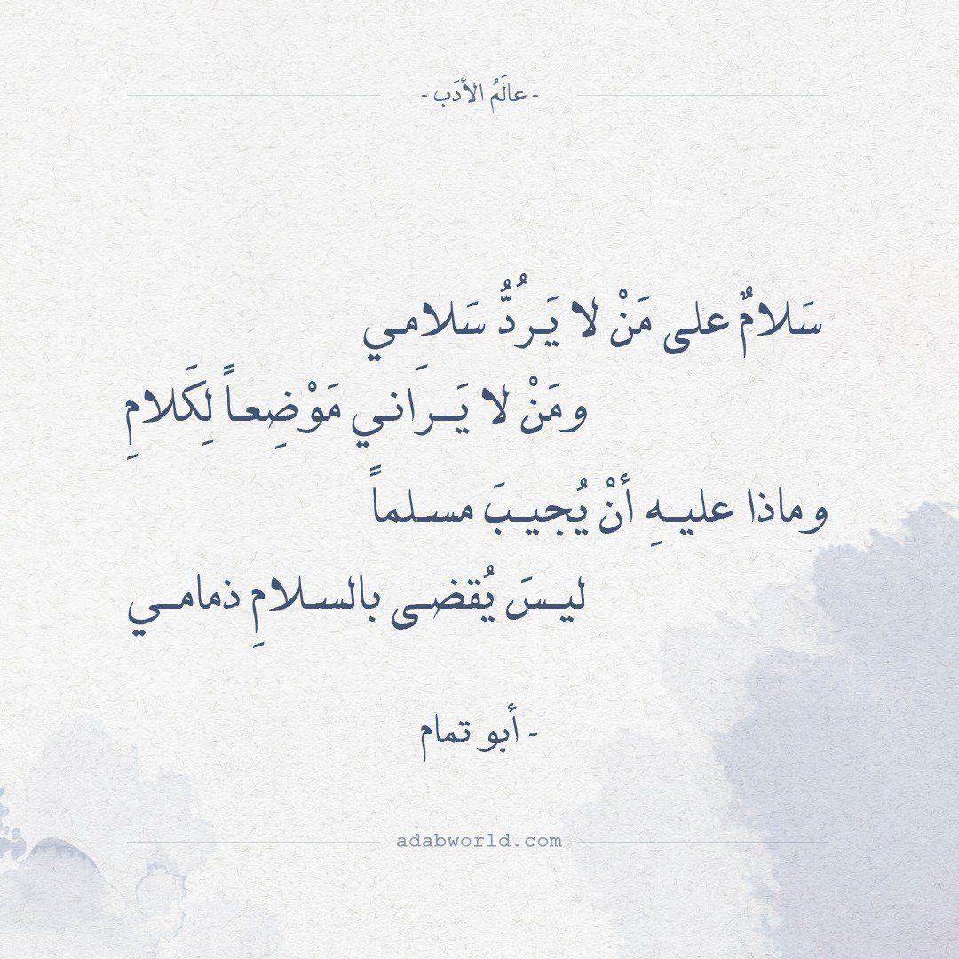 19 تويتر Arabic Calligraphy Quotes Math