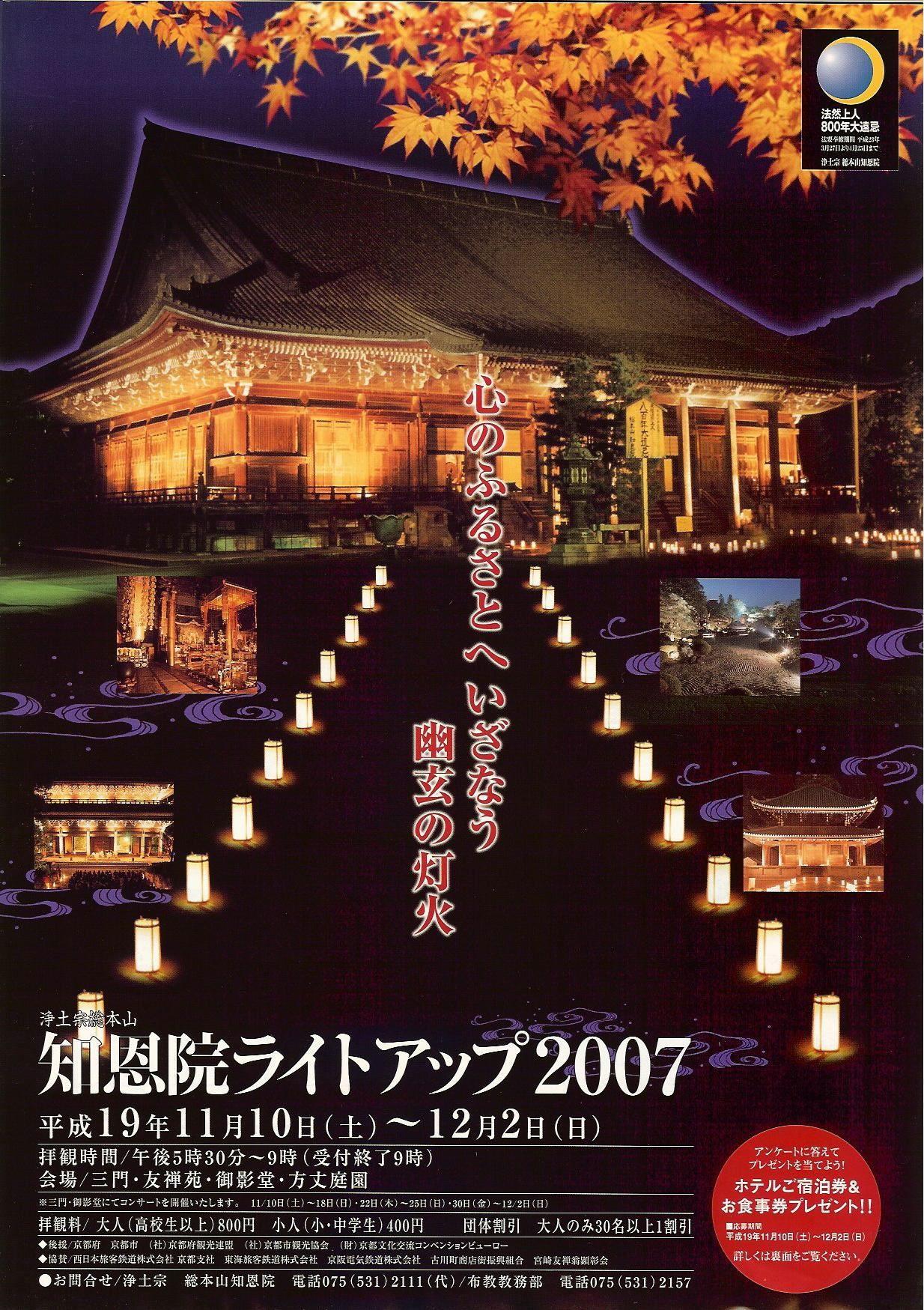 Kyoto 知恩院ライトアップ