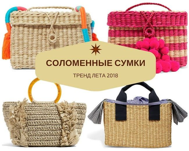 fcff5f737796 Летний тренд 2018 - соломенная сумка. Подборка модных и стильных соломенных  сумок из коллекций весна