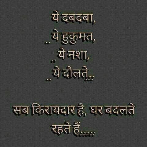 Pin By Shabana On Hindi Hindi Quotes Quotes Words