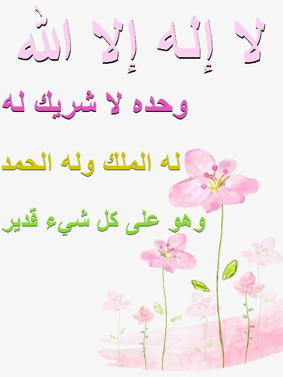 Pin By أذكر الله يذكرك On لا اله الا الله وحده لا شريك له له الملك وله الحمد وهو على كل شيء قدير In 2021 Doa Islam Doa Islam