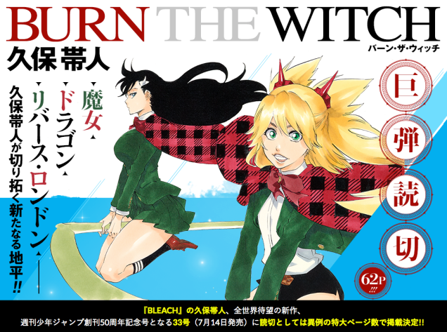 First Look At Bleach Creator's New OneShot Manga Witch
