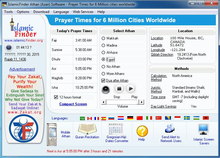 تحميل برنامج prayer now للكمبيوتر