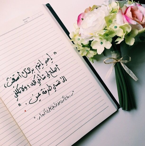 Pin By Asma Mohamed On Arabic Quran Wallpaper Arabic Love Quotes Islamic Quotes