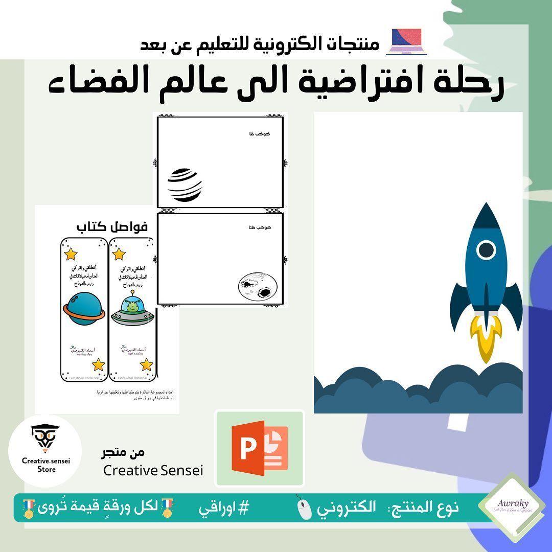 جديد أوراقي من التاجرة في سلطنة عمان Crative Sensei تقدم لكم منتج رحلة افتراضية الى عالم الفضاء حيث يتم تق Ramadan Kareem Instagram Posts Instagram