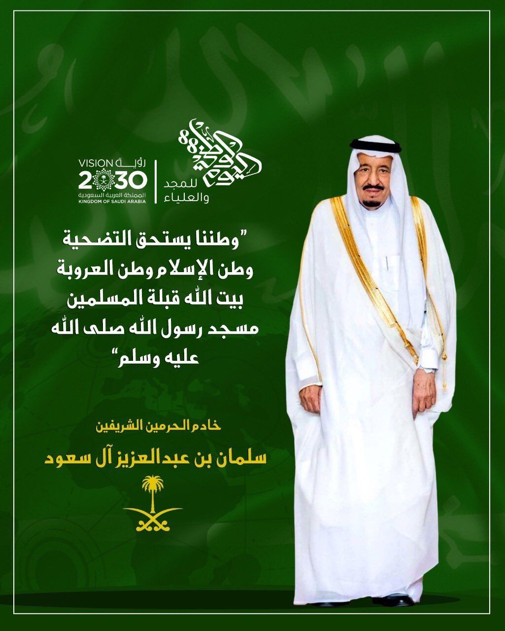 Pin By Hayfa A On Al Saud National Day Saudi Saudi Arabia Flag King Salman Saudi Arabia