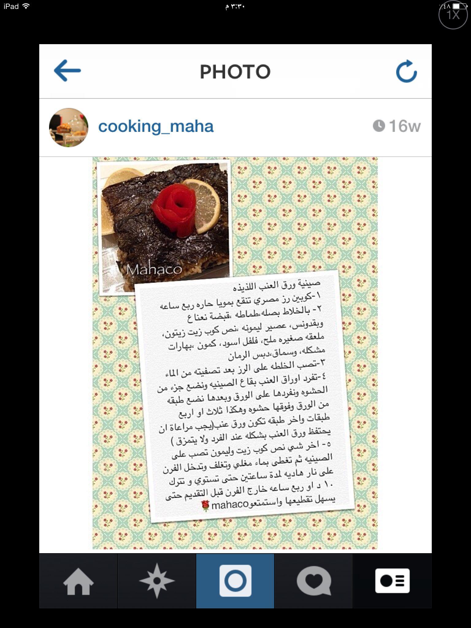 ورق عنب Ipad Photo Cooking Food