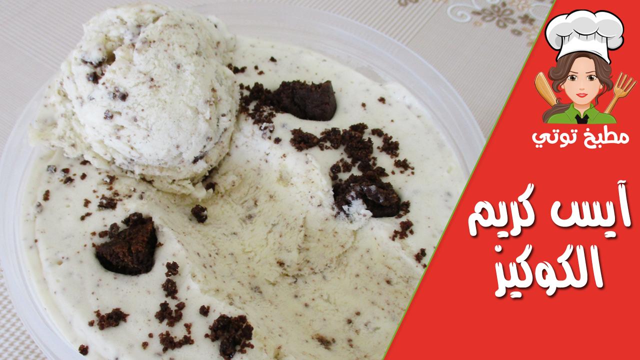 آيس كريم الكوكيز و الكريم باتسيير Desserts Ice Cream Food