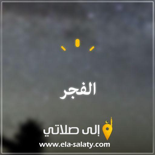 وقت صلاة الفجر 3 33 Am لمدينة الرياض Elasalaty Incoming Call Screenshot Movie Posters Incoming Call