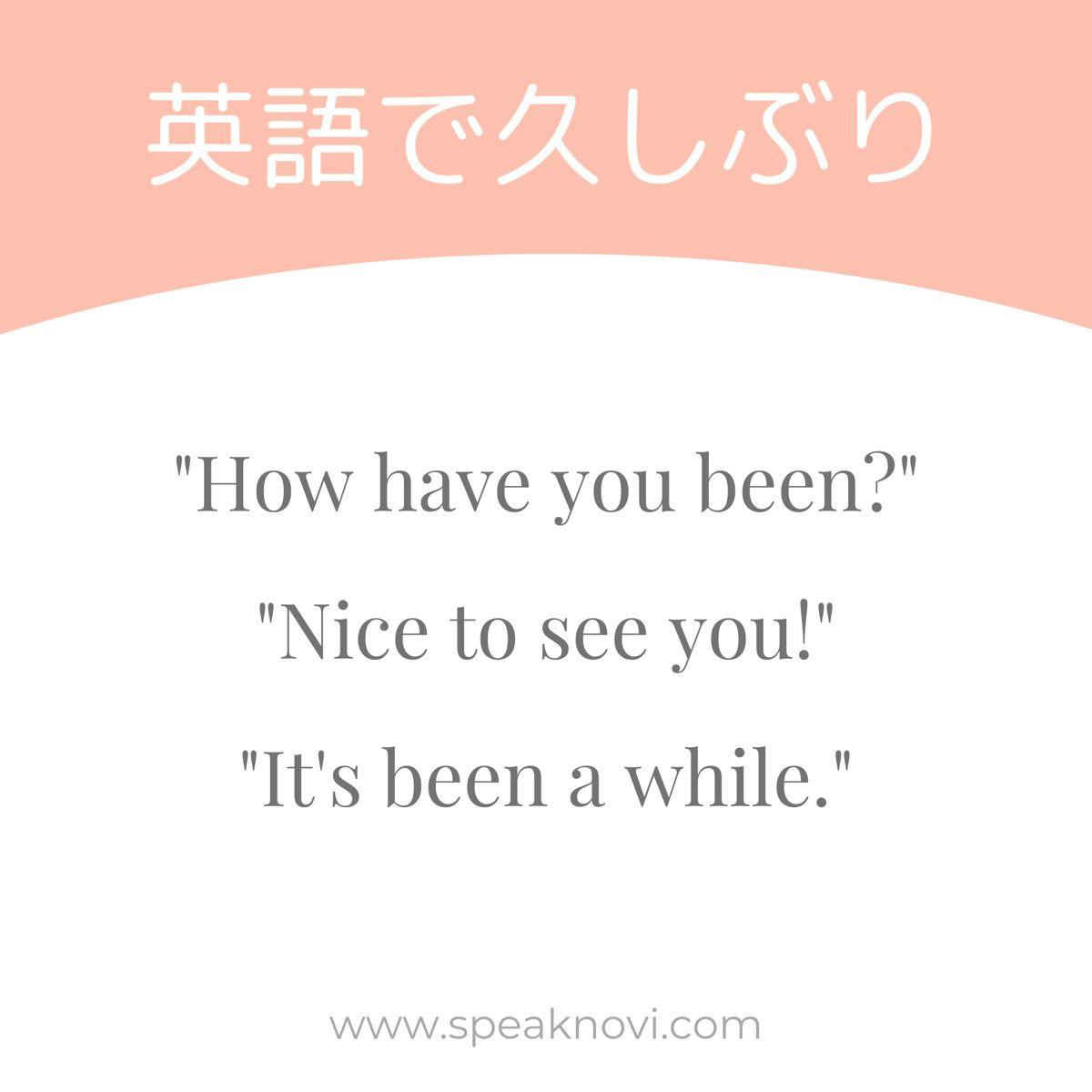 英語 久しぶり に