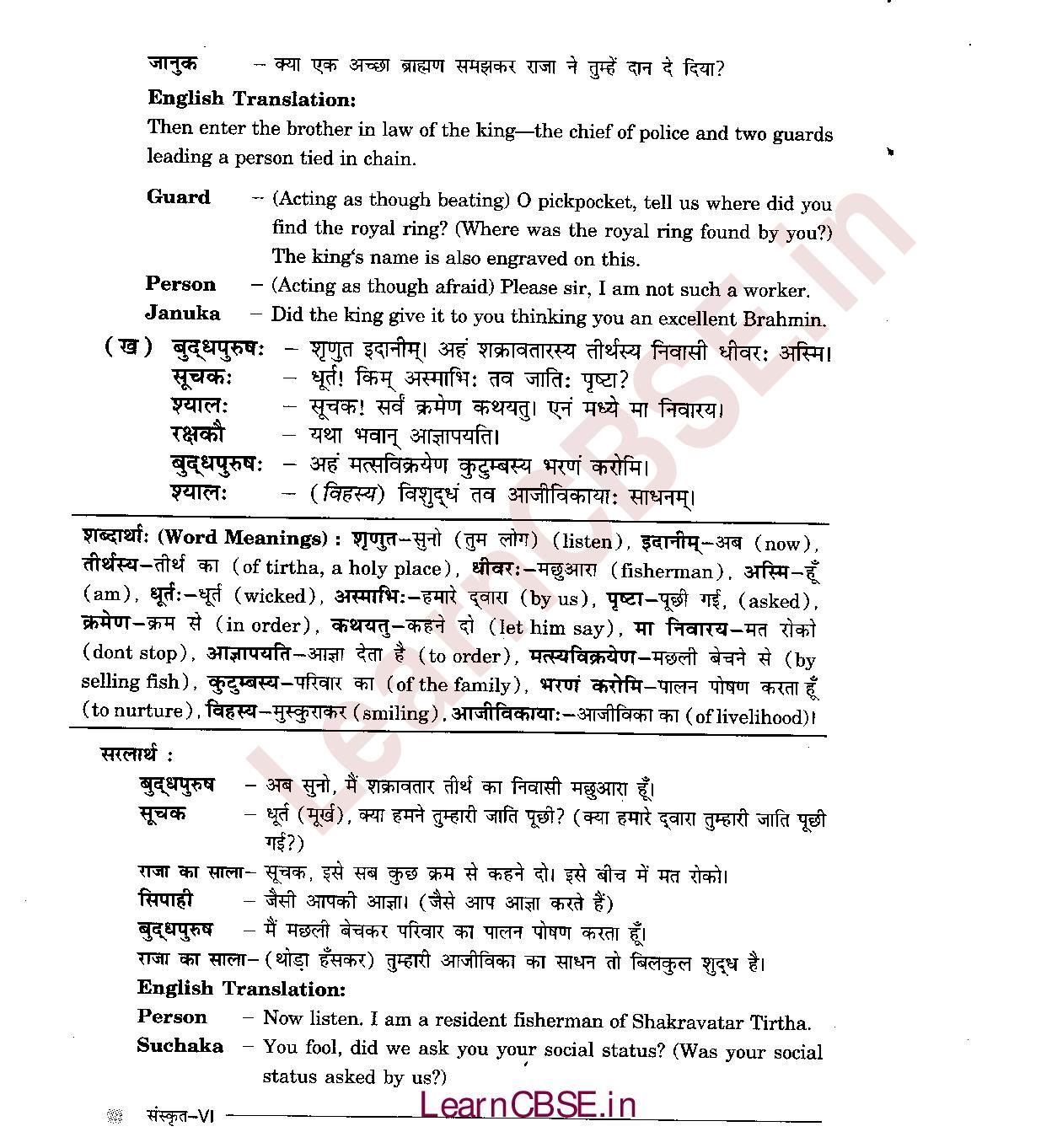 Ncert Solutions For Class 6th Sanskrit Chapter 9 Adaguliiyakam Praaptam 02 Sanskrit English Teacher High School Chapter [ 1362 x 1254 Pixel ]