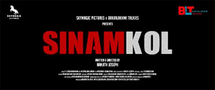 Sinamkol becomes the first film on Tamil Eelam to get 'U' certificate