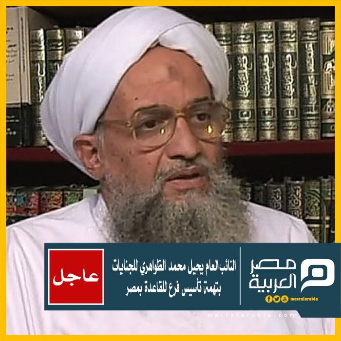 #عاجل | #النائب_العام يحيل #محمد_الظواهري للجنايات بتهمة تأسيس فرع للقاعدة بــ #مصر.